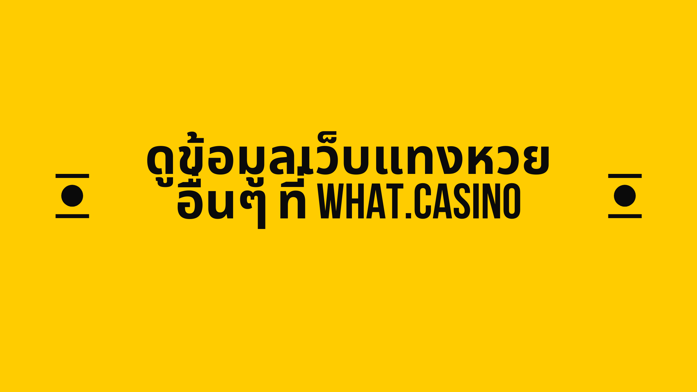 ดูข้อมูลเว็บแทงหวยอื่นๆ ที่ what.casino