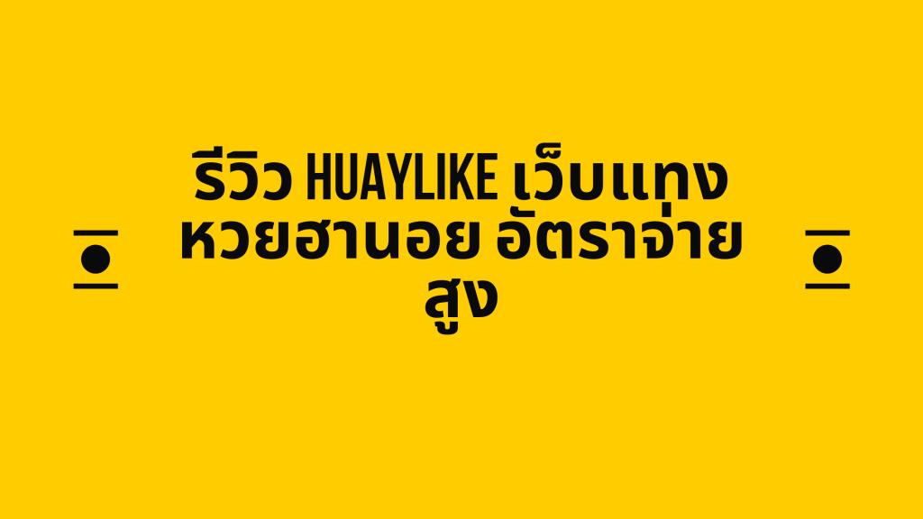 รีวิว huaylike เว็บแทงหวยฮานอย อัตราจ่ายสูง