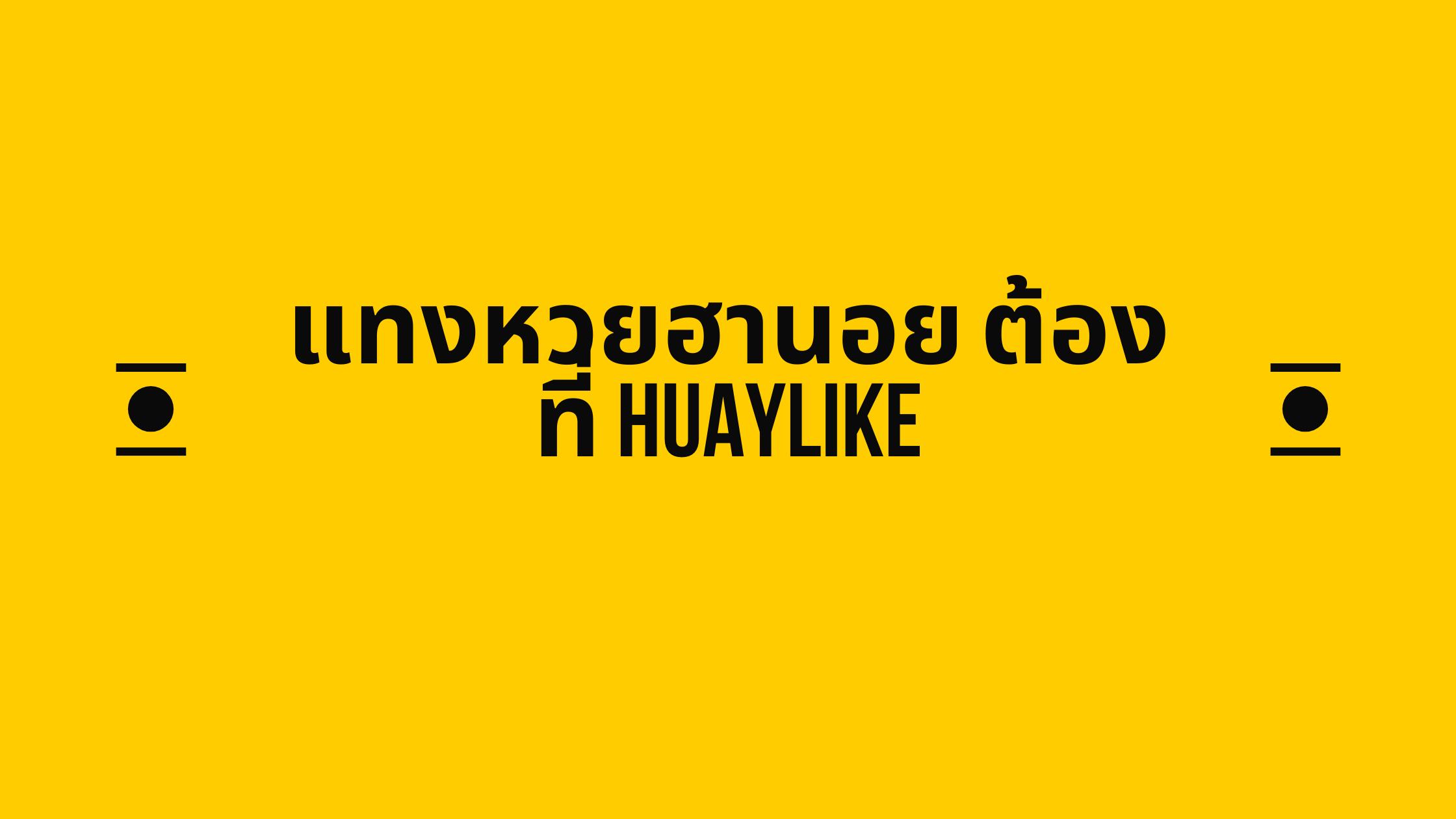 แทงหวยฮานอย ต้องที่ huaylike